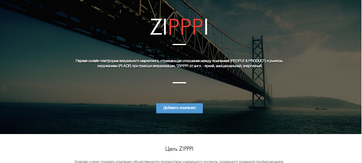 инфографика бизнес Zippi Comagency